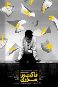 مستند فاکتور صوری