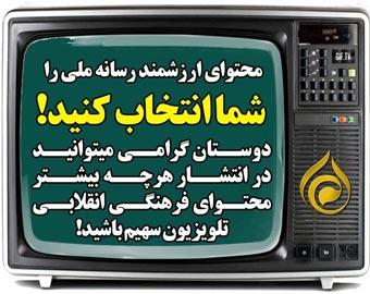 دعوت به همکاری مخاطبان در پالایش تلویزیون