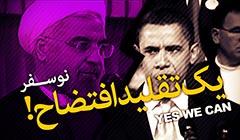 یادآوری یک تقلید افتضاح- نسخه آمریکایی گزارش صد روزه حسن روحانی