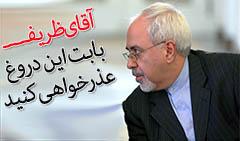 آقای ظریف بابت این دروغ عذر خواهی کنید