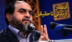 مهدویت شیعی تمام کردن ناتمام ها