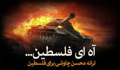 ترانه محسن چاووشی در دفاع از فلسطین