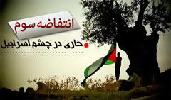 انتفاضه سوم خاری در چشم اسرائیل