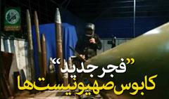 رونمایی از موشک جدید فجر توسط گردان های عزالدین قسام