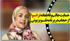 پاسخ قاطعانه فرانسوا به یک ضد ایرانی و ضد حجاب