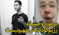 برخورد وحشیانه صهیونیستها با کودک فلسطینی