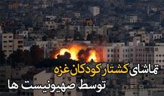 تماشای کشتار کودکان بیگناه غزه توسط صهیونیست ها