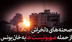 صحنه هایی دلخراش از حمله هوایی صهیونیستها به خان یونس