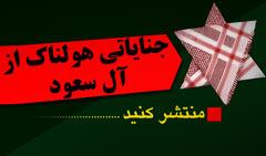 جنایاتی هولناک از آل سعود