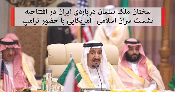 توهین پادشاه عربستان به امام خمینی و ملت ایران؛ نتیجه توافق سازنده