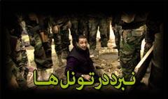 نبرد در تونلها (مستندی منحصر به فرد از سوریه)