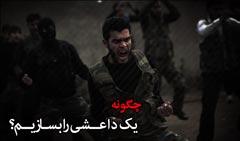 طنز/چگونه می توان یک داعشی را ساخت؟