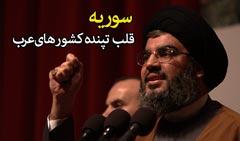 سید حسن نصر الله: سوریه قلب تپنده کشورهای عربی است