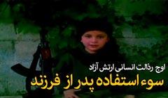 اوج رذالت ارتش آزاد(سوء استفاده پدر از فرزندچهار ساله)
