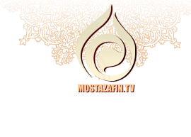 مستضعفین تی وی | MOSTAZAFIN.TV